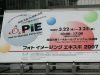 Pie_20070325_01